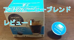 アイスコーヒーブレンド レビュー