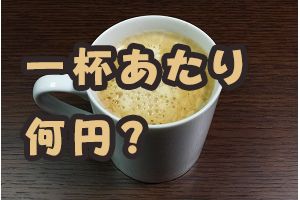 ドルチェグストは一杯あたり何円?