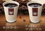 ミニストップのアメリカンコーヒー