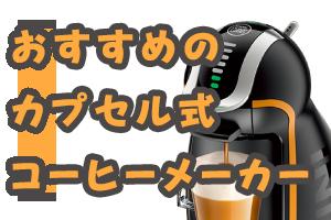 おすすめの カプセル式 コーヒーメーカー