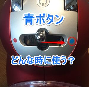 ドルチェグスト 青ボタン