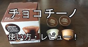 チョコチーノ 使い方とレビュー