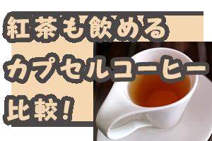 紅茶も飲める カプセルコーヒー 比較!
