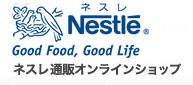 ネスレ公式のロゴ
