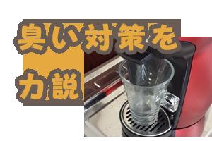 コーヒーメーカーの臭い対策を力説