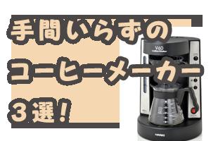 手間いらずの コーヒーメーカー 3選!