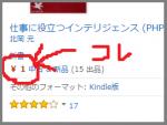 Amazonの1円商品