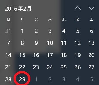 2月29日(うるう年)