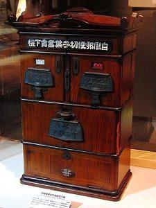 最古の自動販売機