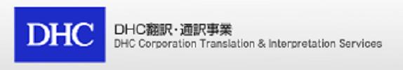 DHC 翻訳センター