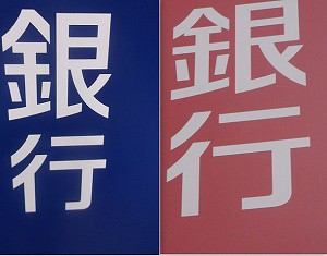 611px-Japanese_bank_(ginko)letters-3