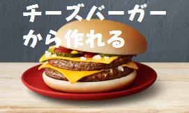 チーズバーガーから作れる