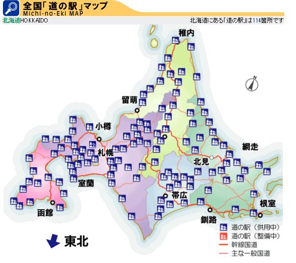北海道 道の駅マップ