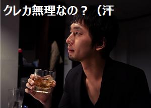 クレカ無理なの?(汗