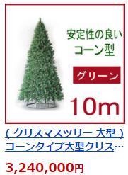 クリスマスツリー 10メートル