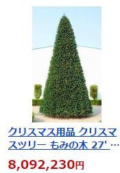 8メートルの業務用クリスマスツリー
