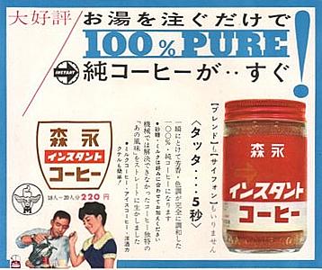 森永製菓 日本発のインスタントコーヒー