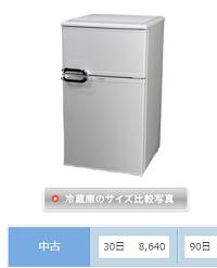 冷蔵庫レンタル