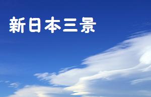 新日本三景