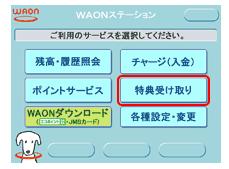 WAONステーションの受け取り作業