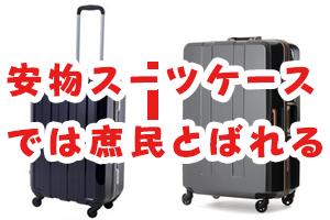 安物スーツケースでは庶民とばれる